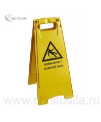 """Знак """"Мокрый пол"""" на русском языке желтый  EUROMOP 7003034.17"""