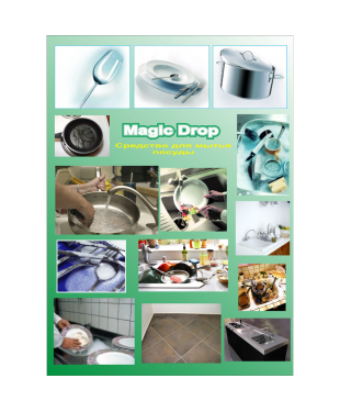 Magic Drop Pro Brite
