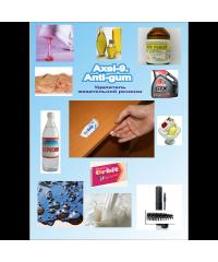 Axel-9. Anti-gum