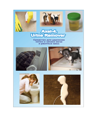Axel-4. Urine Remover Pro Brite