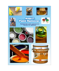 Axel-7. Paint Remover Pro Brite