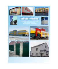 Metall Palace Pro Brite