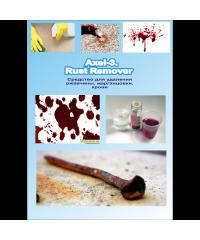 Axel-3. Rust Remover Pro Brite
