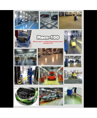 Rem-100 Pro Brite